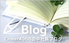 CLOVER4968社長ブログ