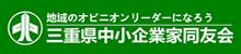 三重県中小企業家同友会
