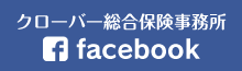 クローバー総合保険事務所 Facebook