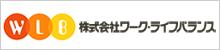 株式会社ワーク ・ライフバランス