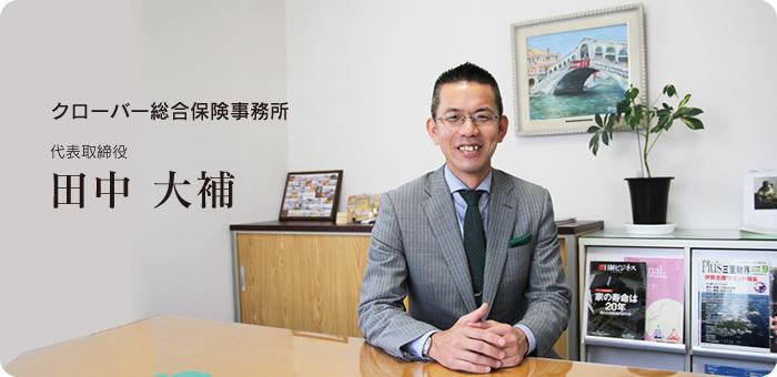 クローバー総合保険事務所 代表取締役 田中 大輔