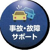事故・故障サポート