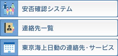 安否確認システム 連絡先一覧 東京海上日動の連絡先・サービス