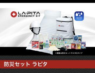 防災用品トップメーカーLA・PITA 取扱店(販売店)登録
