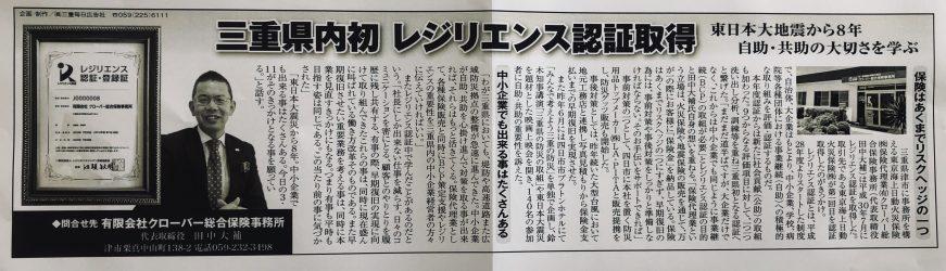 3.11 毎日新聞三重版にて