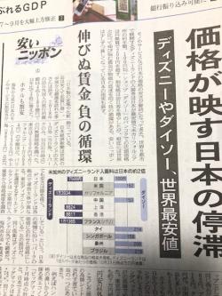 安いニッポン 世界最安値 価格が映す日本の停滞