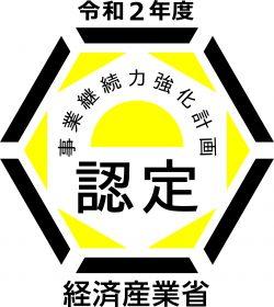 津市商工会職員資質向上研修会(事業継続力強化講師)