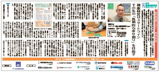 R3.1.28(木)伊勢新聞に弊社が掲載されました。